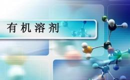 常用有机溶剂混溶表